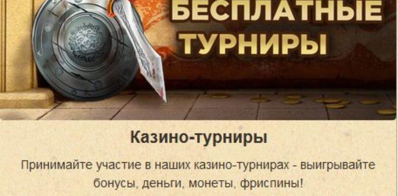 Бесплатные турниры в Everum