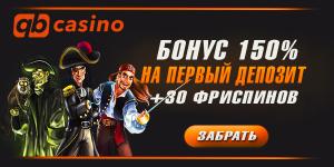 QB Casino бонус на первый депозит