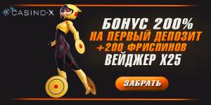 Обзор онлайн казино икс