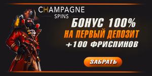 Champagne Spins бонус на первый депозит