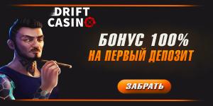 Drift Casino бонус на первый депозит