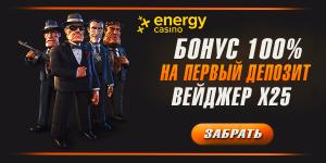 Energy Casino бездепозитный бонус за регистрацию