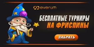 Everum Casino бонус на первый депозит