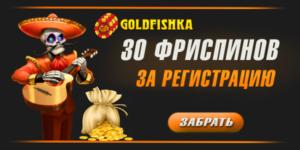 GoldFishka Casino бонус за регистрацию
