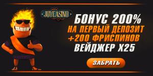 Joy Casino бонус на первый депозит