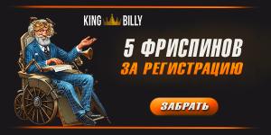 King Billy бонус на первый депозит
