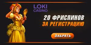 Loki Casino фриспины за регистрацию