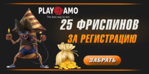 PlayAmo бонус за регистрацию