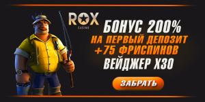 ROX Casino бонус за регистрацию