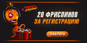 Space Casino фриспины за регистрацию