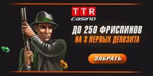 TTR бонус на первый депозит