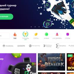 pokerdom_glavnaya