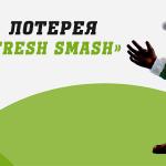Новогодняя Лотерея «Fresh Smash» во Fresh казино